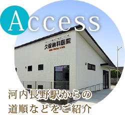河内長野駅からの道順などをご紹介