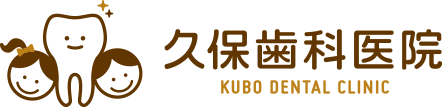 久保歯科医院 KUBO DENTAL CLINIC